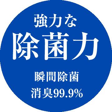 強力な除菌力 瞬間除菌消臭99.9%